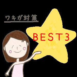 wkg-best3